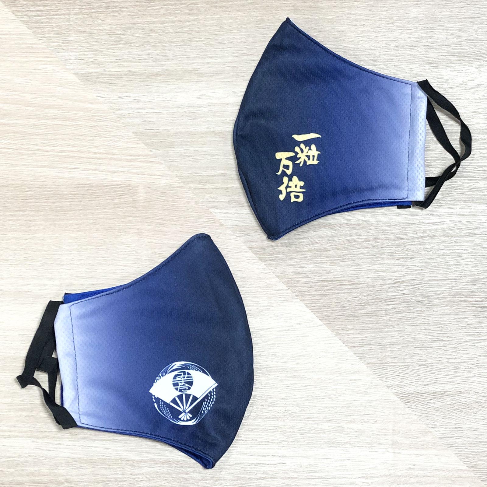 オリジナル昇華マスク